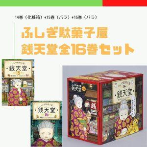 ふしぎ駄菓子屋 銭天堂 化粧箱入り 全16巻セット 新刊セット