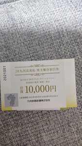 JR九州高速船 株主優待割引券