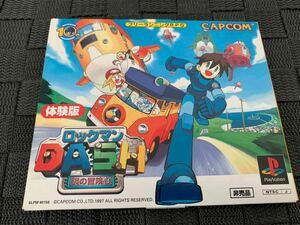 PS体験版ソフト ロックマンダッシュ ROCKMAN DASH カプコン CAPCOM 体験版 プレイステーション PlayStation DEMO DISC SLPM80158 送料込み