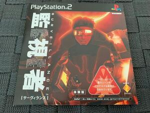 PS2体験版ソフト SURVEILLANCE 監視者 プレイステーション PlayStation DEMO DISC Production I.G ghost in the Shell PAPX90220 非売品