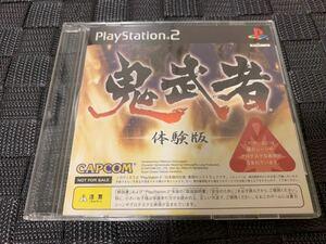 PS2体験版ソフト 鬼武者 体験版 非売品 送料込み Onimusha CAPCOM カプコン プレイステーション PlayStation DEMO DISC SAMURAI SLPM61001