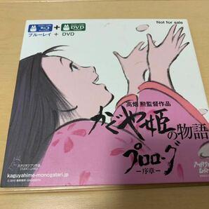 スタジオジブリ非売品 ブルーレイ+DVD 高畑 勲監督作品 かぐや姫の物語 プロローグ -序章- Isao Takahata Studio Ghibli DVD not for sale