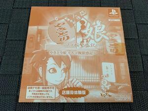 PS店頭用体験版ソフト やきとり娘 スゴ腕繁盛記 プレミアソフト 非売品 未開封 プレイステーション PlayStation SHOP DEMO DISC SLPM80634