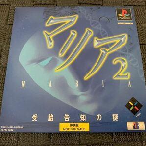 PS体験版ソフト マリア2 受胎告知の謎 体験版 非売品 送料込み プレイステーション PlayStation DEMO DISC アクセラ SLPM80441 Maria AXELA