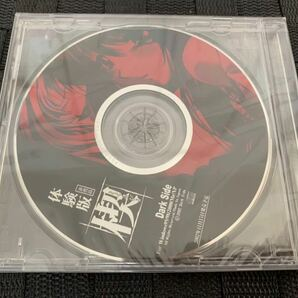 PC体験版ソフト 楔(クサビ) Dark Side 体験版 未使用 非売品 送料込み PC SOFT DEMO DISC Trial Version