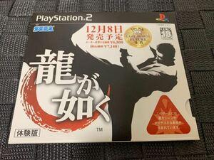 PS2体験版ソフト 龍が如く1 体験版 非売品 プレイステーション PlayStation DEMO DISC The Yakuza SEGA セガ SLPM61140 not for sale