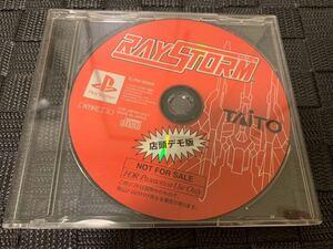 PS店頭体験版ソフト レイストーム RAYSTORM 非売品 プレイステーション PlayStation SHOP DEMO DISC SLPM80066 タイトー TAITO 送料込み