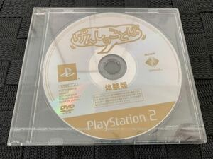 PS2店頭体験版ソフト げんしのことば 体験版 非売品 未開封 プレイステーション PlayStation DEMO DISC PCPX96619 not for sale SONY
