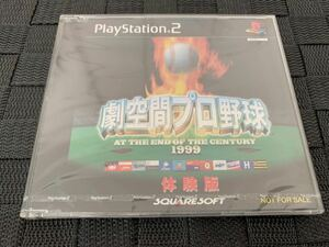 PS2体験版ソフト 劇空間プロ野球 1999 square Enix 未開封 非売品 プレイステーション PlayStation DEMO DISC SLPM60123 not for sale