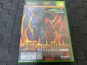 Xbox 体験版 ソフト ファントムダスト 未開封 非売品 Phantom dust demo disc ファミ通Xbox10月号付録 送料込み Microsoft not for sale