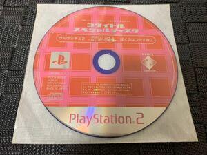 PS2体験版ソフト プレイステーション2 体験版CD-ROM 3タイトル スペシャルディスク 非売品 サルゲッチュ2/ぼくのなつやすみ他 PCPX96328