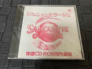 SS体験版ソフト シルエットミラージュ 体感CD-ROM操作説明体験版 未開封 非売品 セガサターン SILHOUETTE MIRAGE SEGA Saturn DEMO DISC