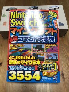 Nintendo Switchで遊ぶMinecraft最強コマンド大辞典