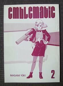 80年代の同人誌 『emblematic vol.2』 伊藤まさや かがみあきら ゆうきまさみ 明貴美加 さやまたつお エンブレマティック商店街