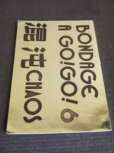 90年代の同人誌 『BONDAGE A GO! GO! 6 -混沌-』 上海蜜蜂 近石まさし (近石雅史) 新貝田鉄也郎 TRUMP あきふじさとし ますやまけい