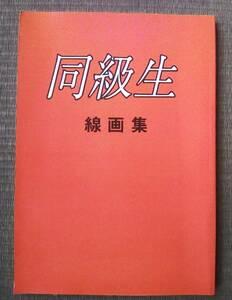 竹井正樹の直筆サイン入り 『同級生 線画集』 大人の童話 エルフ 90年代の同人誌 アキバ感電デンキ