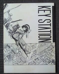 80年代の同人誌 『KEY STATION』 八神ひろき G-taste 2人におまかせ 太刀花あおい たかみけいいちろう はしもとたかし(橋本敬史?)