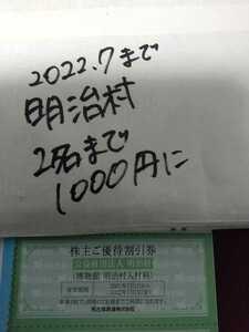 送料63から 博物館 明治村 名鉄 株主優待 入場券 割引券 2022.7まで 最新 1枚の価格 在庫2枚 希望数可 kato_z