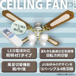 限定特価★安心の国内メーカー保証 LED対応 リバーシブル 4灯 シーリングファン リモコン付き インテリアライト 木目