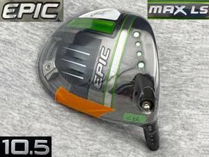 ★CT256★ ツアー支給品 未市販 TCシリアル EPIC MAX LS 10.5°(リアル10.4°) ◆ PROTO エピック マックス ロースピン