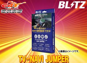 ■BLITZブリッツNAT22ブレイドメーカーオプションナビ装着車用TVオートタイプテレビナビジャンパー