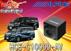 *  Alpine  насадка 30 система Alphard  использование  задняя камера HCE-C1000D-AV
