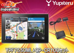 ■YupiteruユピテルYPF7550ML+OP-CR100フルセグ搭載7型ポータブルナビ+レーダー機能追加用レーダー波・無線受信機セット