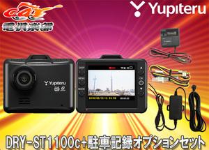 ■ユピテルYupiteruドライブレコーダーDRY-ST1100c+駐車監視ユニットOP-VMU01+電源コードOP-E863セット