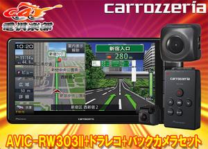 カロッツェリアAVIC-RW303II+VREC-DS600+ND-BC8IIワンセグ内蔵DVD/CD/SD対応7V型200mm楽ナビ+ドラレコ+バックカメラセット