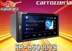 ■carrozzeriaカロッツェリアFH-8500DVS AppleCarPlay/AndroidAuto/DVD/CD/Bluetooth/USB/AUX対応6.8V型液晶AVメインユニット