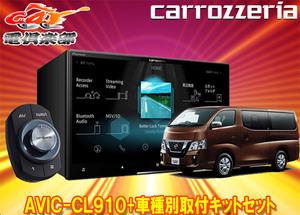 ■カロッツェリア8V型サイバーナビAVIC-CL910+TBX-N001+RD-N002日産NV350キャラバン(H26/3~)標準幅車用取付キットセット