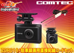 ■COMTECコムテックZDR016+HDROP-14前後2カメラGPS搭載ドライブレコーダー駐車録画用直接配線コードセット(ZDR-015後継機種)