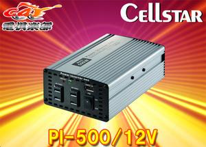 CELLSTARセルスターPI-500/12Vパワーインバーターネオ12V車専用DC/ACインバーター最大出力500W・USB最大出力2.4A