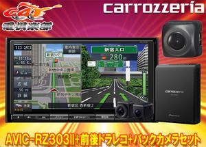 カロッツェリアAVIC-RZ303II+VREC-DS800DC+ND-BC8IIワンセグ内蔵DVD/CD/SD対応7V型楽ナビ+前後ドラレコ+バックカメラセット