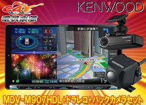 ■ケンウッドMDV-M907HDL+DRV-N530+CMOS-C230ハイレゾ/Bluetooth/フルセグ対応9V型彩速ナビ+ドラレコ+バックカメラセット