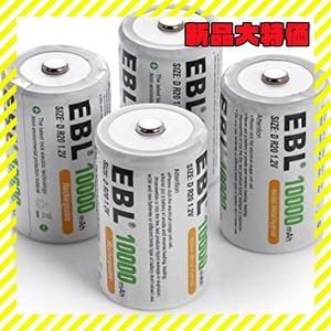限定価格!単一形充電池 4本 EBL 単1形 充電式ニッケル水素充電池 4本入り 電池保管ケース2個付き 1.2V 大容量A1EZ