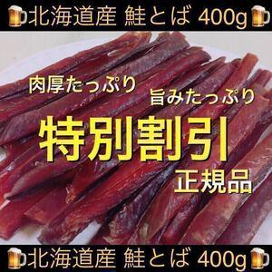 北海道産 鮭とば 鮭トバ たっぷり 400g するめ いか スティック ソーメン おやつ ジャーキー おつまみ