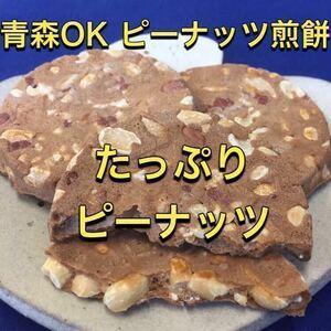 青森特産品 オーケー製菓 ピーナッツ煎餅 3袋(計30枚入)