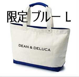 新品 DEAN&DELUCA ディーンアンドデルーカ ディーン&デルーカ トートバッグ 限定 ブルー Lサイズ