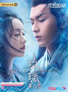 中国ドラマ 琉璃  1話から45話まで (全59話) Blu-ray