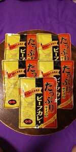 1つ90円です!レトルト「たっぷりサイズのビーフカレー」中辛250g×5袋