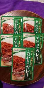 1つ95円です!レトルト「カレー専門店のこだわりのカレー」中辛210g×5袋
