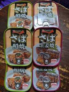 1缶130円です!キョクヨーさば照焼と生姜焼缶詰90g計10缶