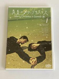 真夏のメリークリスマス DVD 1巻 竹野内豊