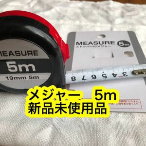新品未使用【ストッパー付き】メジャー 巻尺 測り スケール ストッパー付き 巻き取り