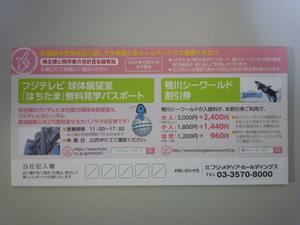 フジテレビ 株主優待 はちたま無料見学パスポート + 鴨川シーワールド割引券(1~3枚)
