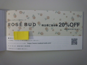 TSI 株主優待券 20% OFF ローズバッド 番号通知(複数有)