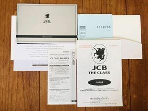 【送料無料】 JCB THE CLASS ザ・クラス 申込書