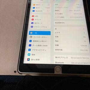 iPad 9.7インチ(第5世代) Wi-Fiモデル128GB ゴールド