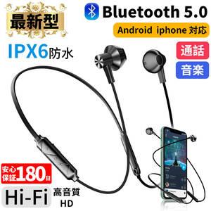 ワイヤレスイヤホン H8L ネックバンド式 bluetooth5.0 高音質 マイク内蔵 イヤホン インナーイヤ型 両耳 ブルートゥース 長待機 父の日